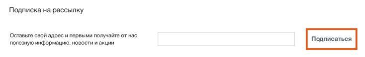 3. Старая кнопка подписки