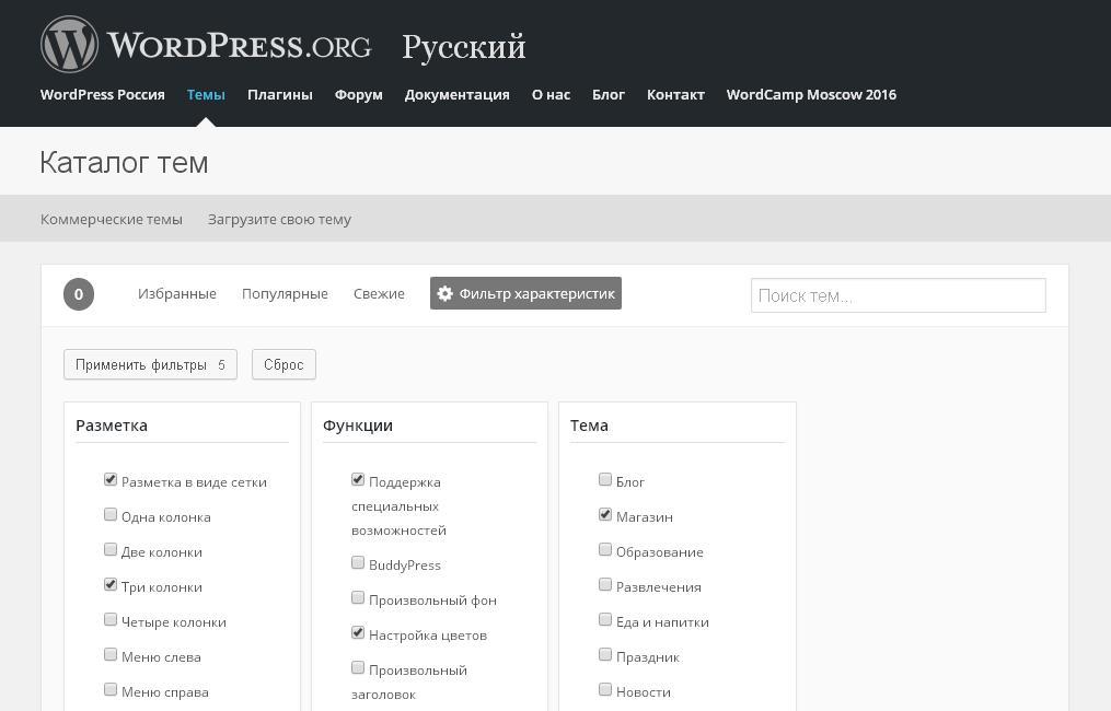 Как сделать справочник на wordpress