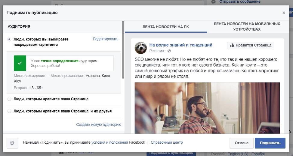3ab1e7d01f0 Продвижение в Facebook  10 способов и пошаговая инструкция - ИнтерМонте
