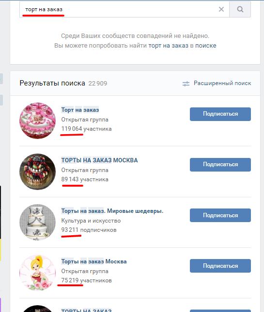 название для группы Вконтакте